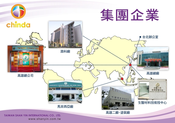 TAIWAN SHAN YIN INTERNATIONAL CO.,LTD. 慶達科技股份有限公司 Img